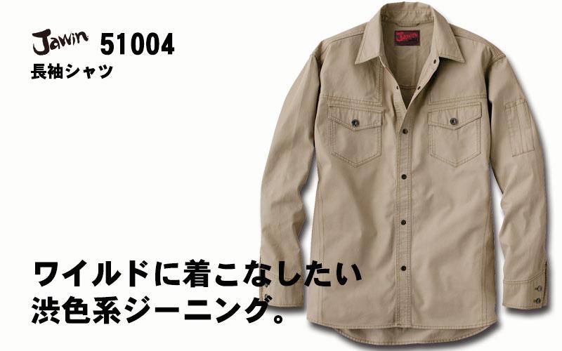【Jawin】長袖シャツ(コットン100%)