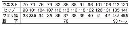 【Jawin】ストライプ ワンタックカーゴパンツ サイズ詳細