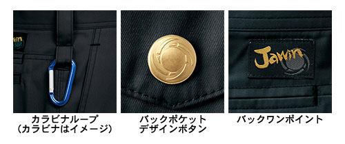 【Jawin】発熱加工ノータックカーゴパンツ