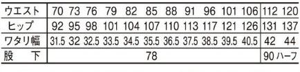 【Jawin】発熱加工ノータックカーゴパンツ サイズ詳細
