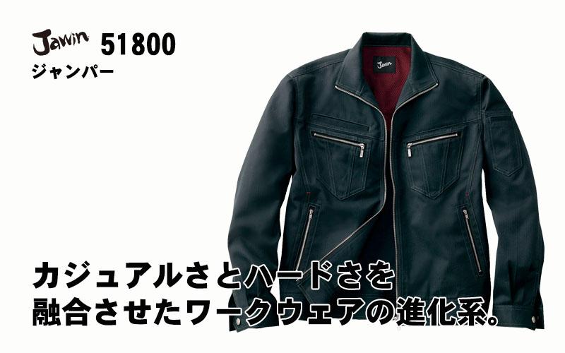 【Jawin ジャウィン】ジャンパー(消臭・抗菌・帯電防止)