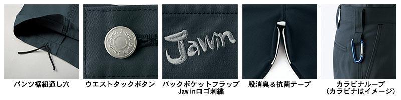 オシャレでかっこいい作業着【Jawin】ノータックカーゴパンツ(消臭・抗菌・帯電防止)