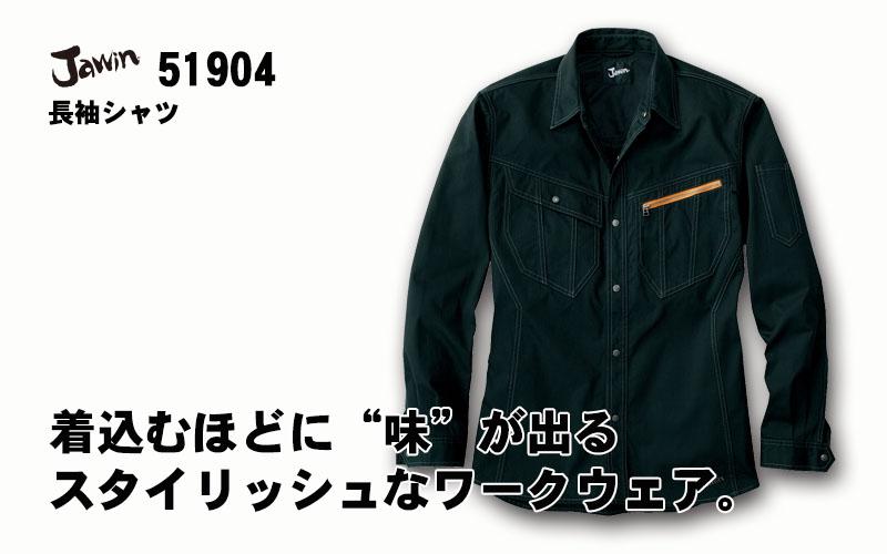 【Jawin】長袖シャツ(消臭・抗菌)