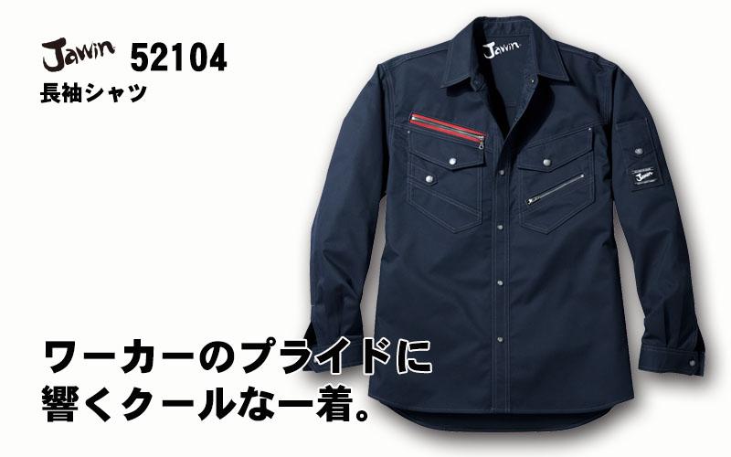 【Jawin】長袖シャツ(消臭・抗菌・帯電防止)