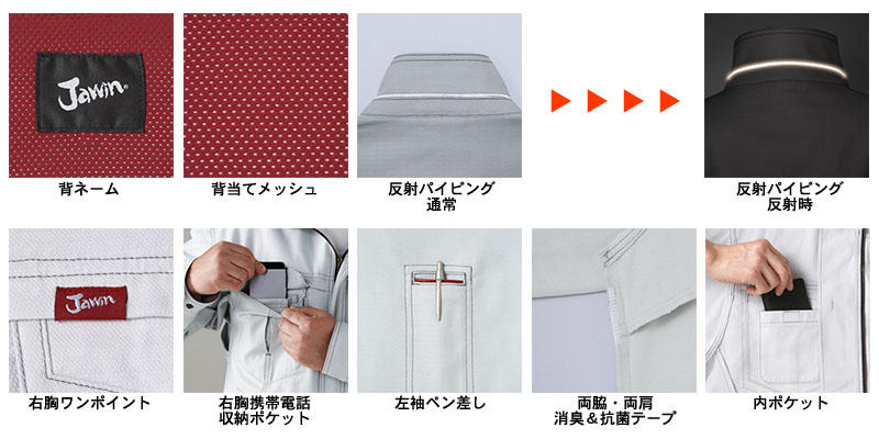 【Jawin】ジャウィン ジャンパー(消臭・抗菌・帯電防止・通年対応・メンズ)