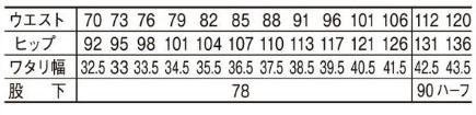 【Jawin】ノータックパンツ(消臭・抗菌・帯電防止) サイズ詳細