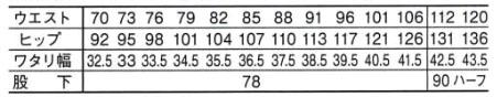 【Jawin】ノータックカーゴパンツ(消臭・抗菌・帯電防止) サイズ詳細