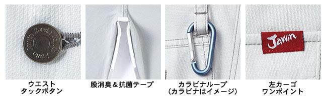 【Jawin】レディースカーゴパンツ(消臭・抗菌・帯電防止)