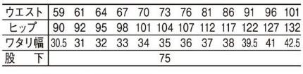 【Jawin】レディースカーゴパンツ(消臭・抗菌・帯電防止) サイズ詳細