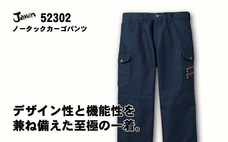 【Jawin】カーゴパンツ(消臭・抗菌・帯電防止)