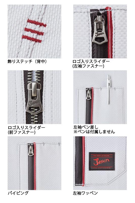 【Jawin】ストレッチジャンパー(帯電防止・抗菌・消臭)