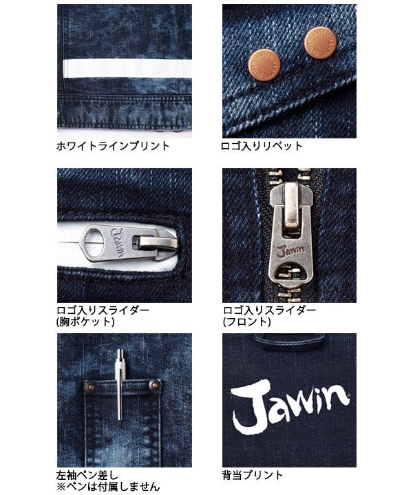 【Jawin】ストレッチデニムジャンパー