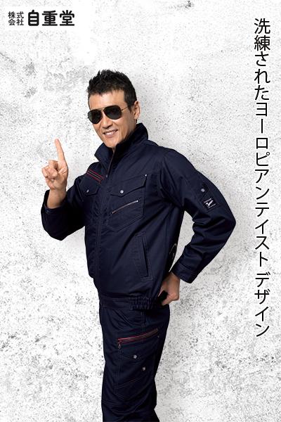 【Jawin】空調服 長袖ブルゾン単品
