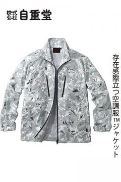 【Jawin】空調服半袖ブルゾン単品