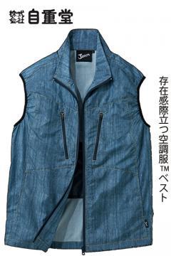 作業服の通販の【作業着デポ】【Jawin】空調服ベスト単品