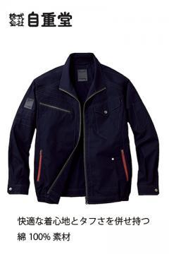 作業服の通販の【作業着デポ】【Jawin】空調服長袖ブルゾン単品