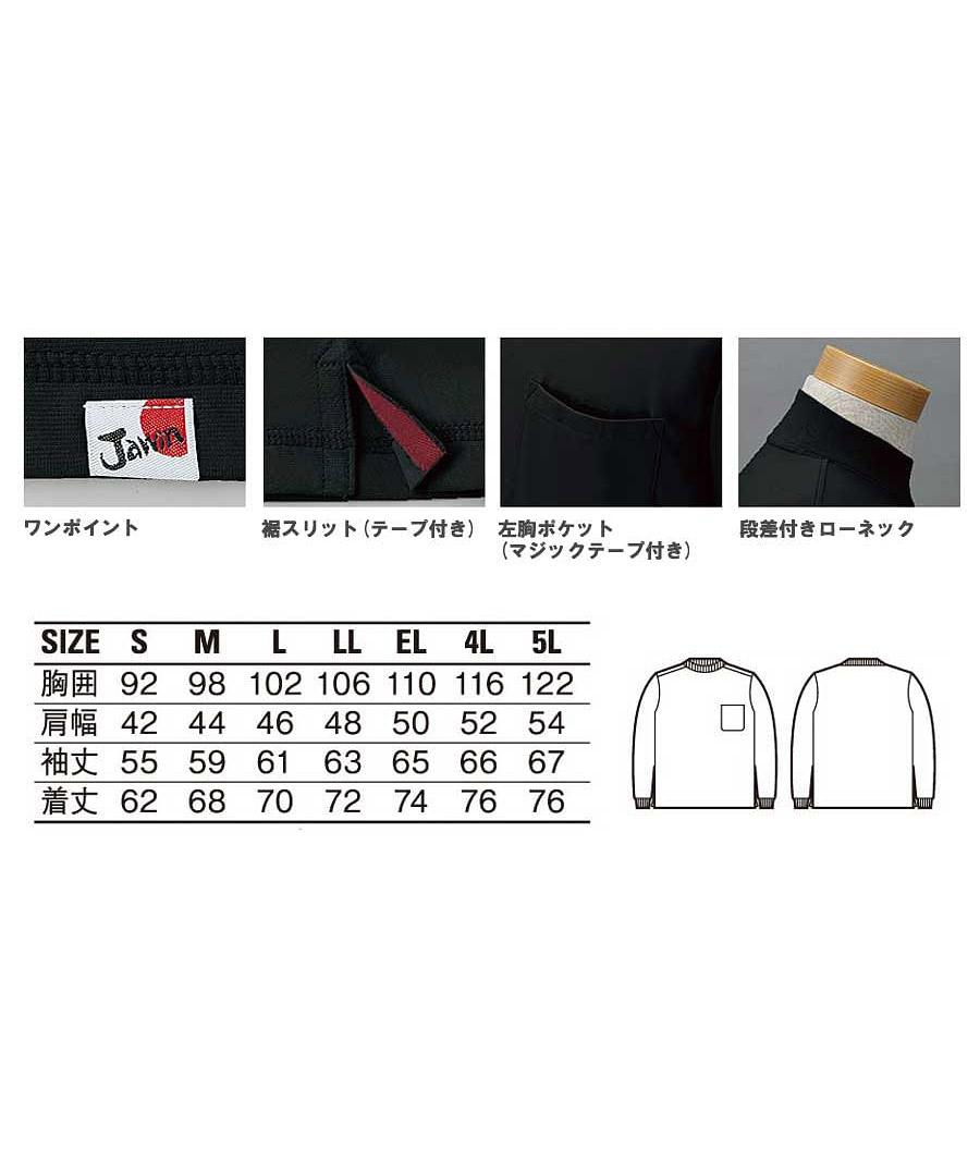 【Jawin】長袖ローネックシャツ