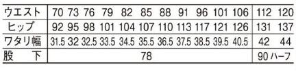 【Jawin】ノータックカーゴパンツ サイズ詳細