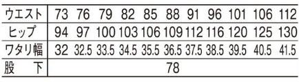 【Jawin】ノータックカーゴパンツ(帯電防止・消臭・抗菌) サイズ詳細