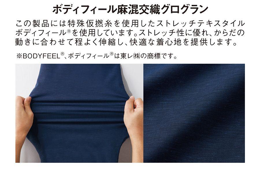 【Jawin】ストレッチ長袖ジャンパー