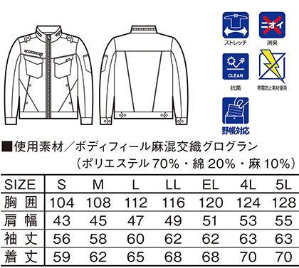 【Jawin】ストレッチ長袖ジャンパー サイズ詳細