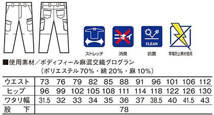 【Jawin】ストレッチノータックカーゴパンツ サイズ詳細