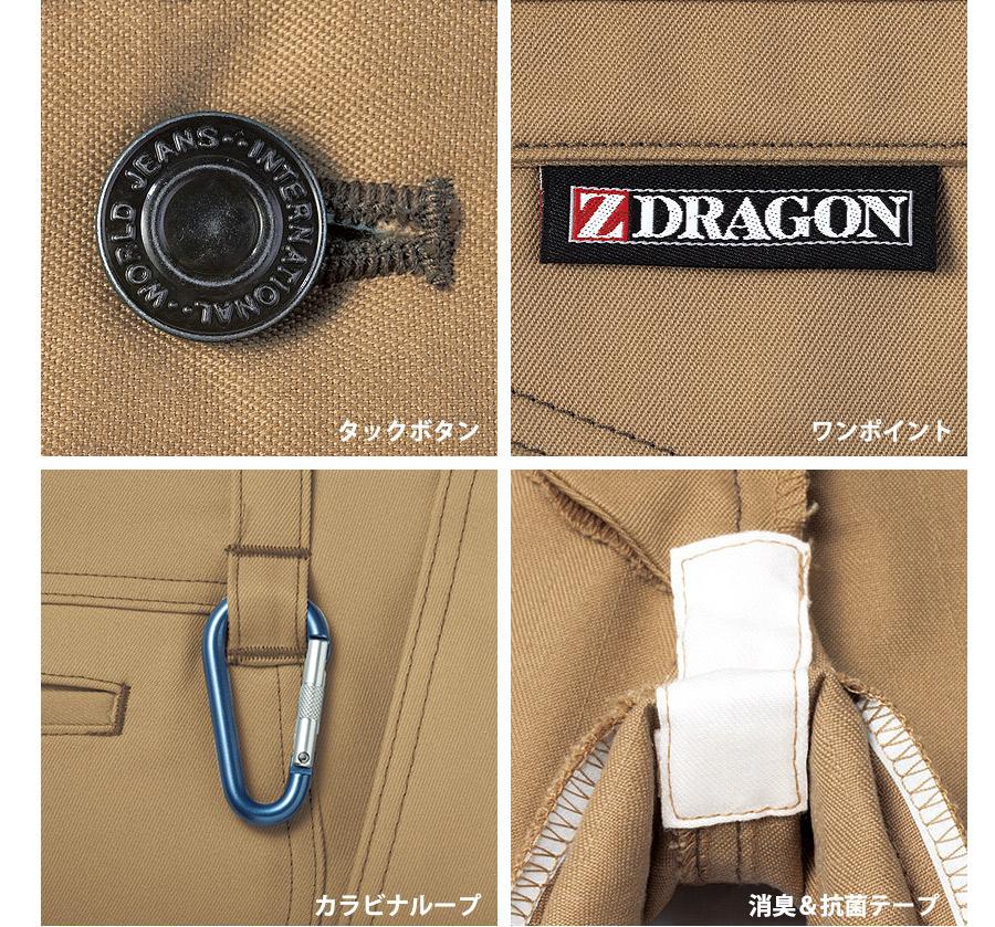 【Z-DRAGON】ストレッチノータックパンツ