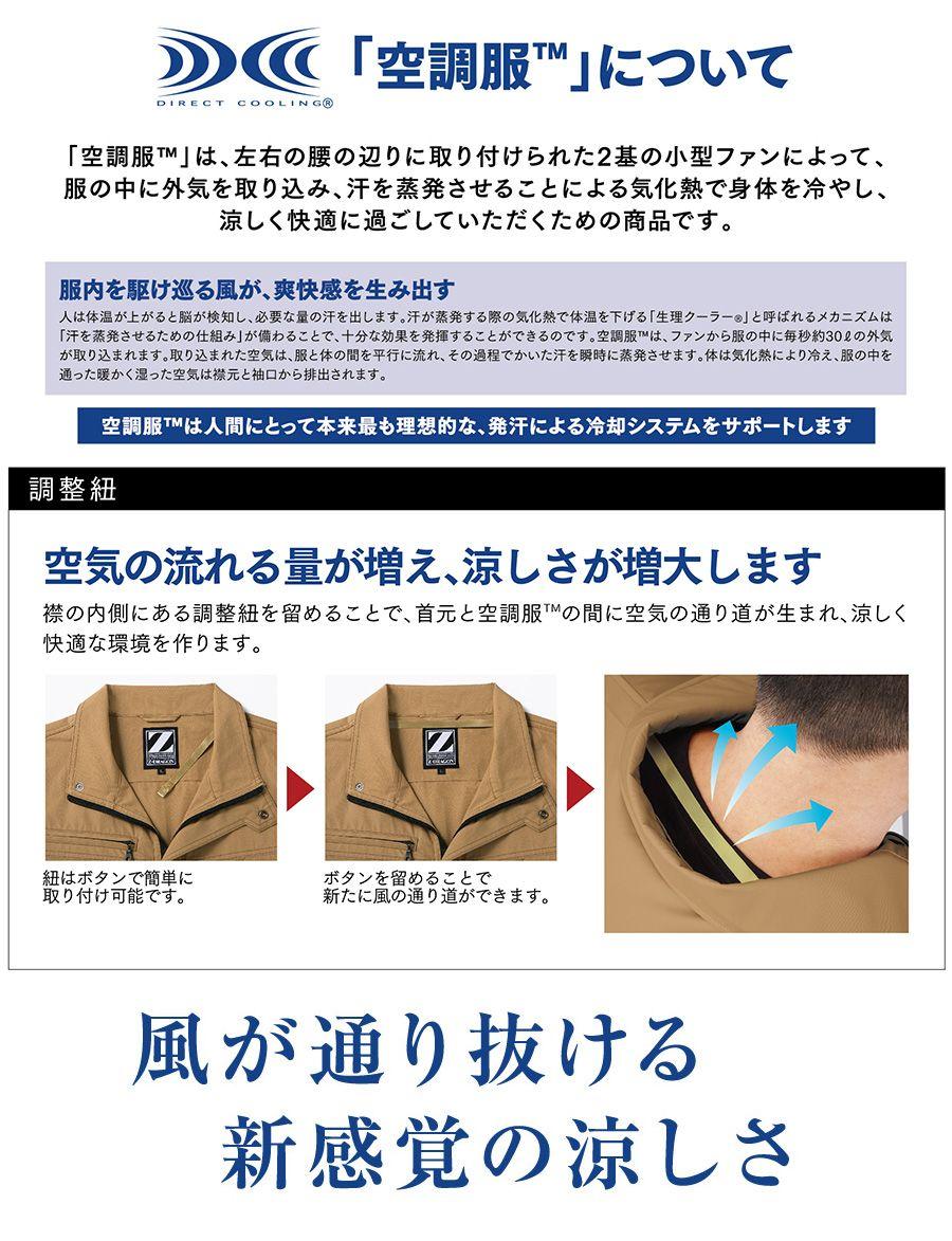 【Z-DRAGON】空調服長袖ブルゾン単品