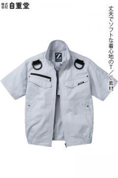 【Z-DRAGON】空調服半袖ブルゾン単品