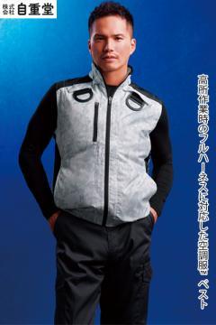 【Z-DORAGON】空調服ベスト単品