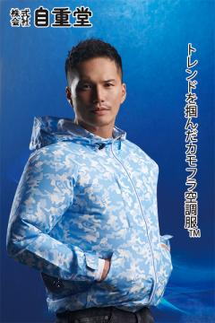【Z-DORAGON】空調服長袖ブルゾン(フード付)単品
