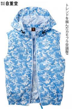 【Z-DORAGON】空調服ベスト(フード付)単品