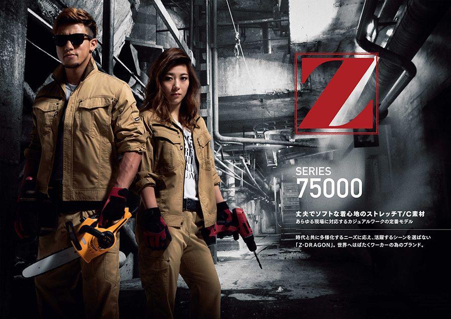 【Z-DRAGON】ストレッチノータックカーゴパンツ