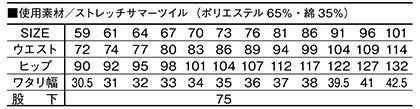 【Z-DRAGON】ストレッチレディースカーゴパンツ(裏付) サイズ詳細