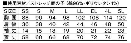 【Z-DRAGON】ストレッチ半袖ポロシャツ サイズ詳細