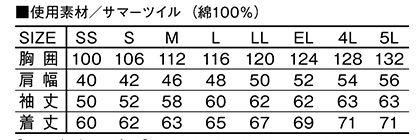 【Z-DRAGON】長袖ジャンパー サイズ詳細
