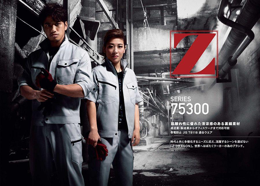 【Z-DRAGON】製品制電レディースパンツ(裏付)
