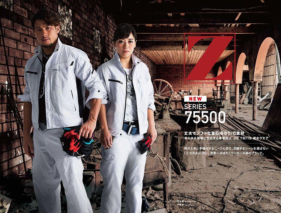 【Z-DRAGON】製品制電レディースカーゴパンツ(裏付)