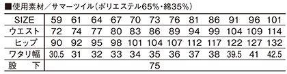 【Z-DRAGON】製品制電レディースカーゴパンツ(裏付) サイズ詳細