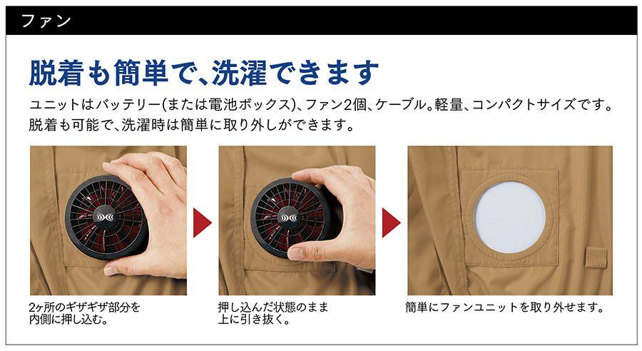 【空調服】ワンタッチファンブラック×レッド(2個)旧型