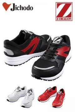 【Z-DRAGONジィードラゴン】セーフティシューズ 安全靴(軽量・耐滑)