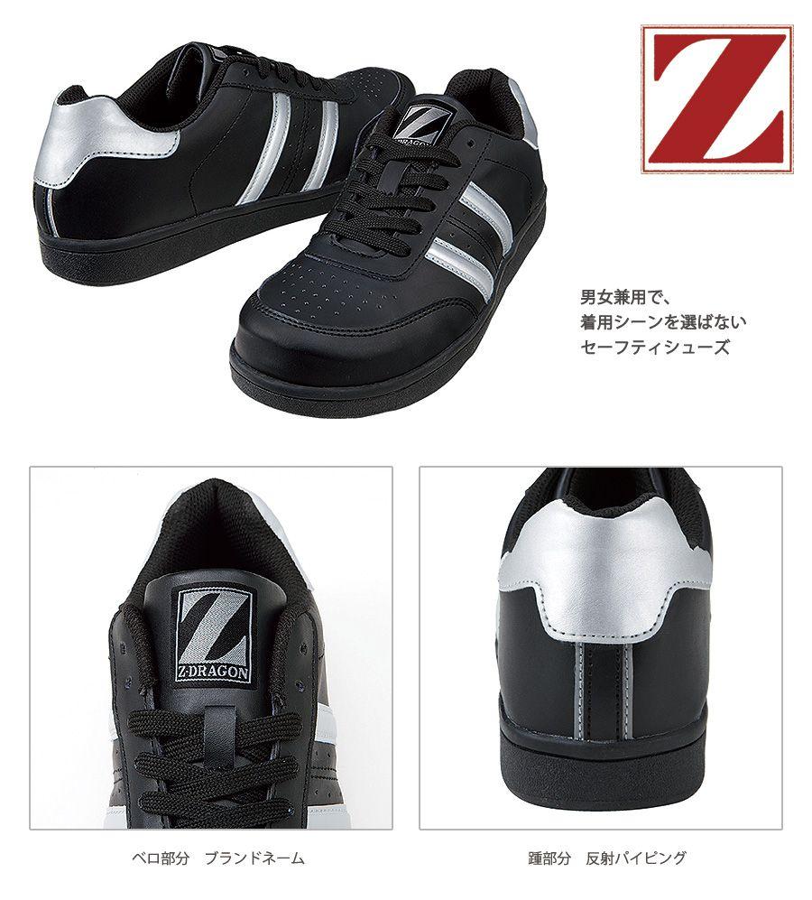 【Z-DRAGONジィードラゴン】セーフティシューズ(紐タイプ・反射パイピング)