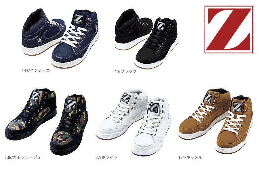 【Z-DRAGONジィードラゴン】セーフティシューズ(耐滑)
