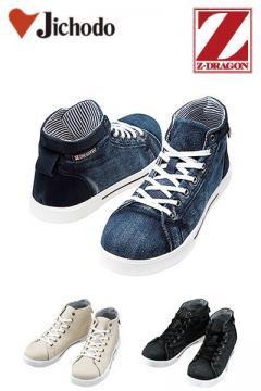 【Z-DRAGONジィードラゴン】セーフティシューズ(撥水) 安全靴