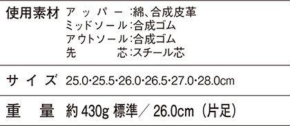 【Z-DRAGONジィードラゴン】セーフティシューズ(撥水) サイズ詳細