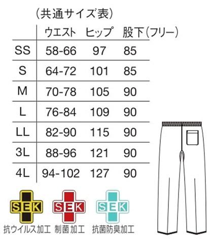 抗ウイルス加工パンツ(男女兼用) サイズ詳細