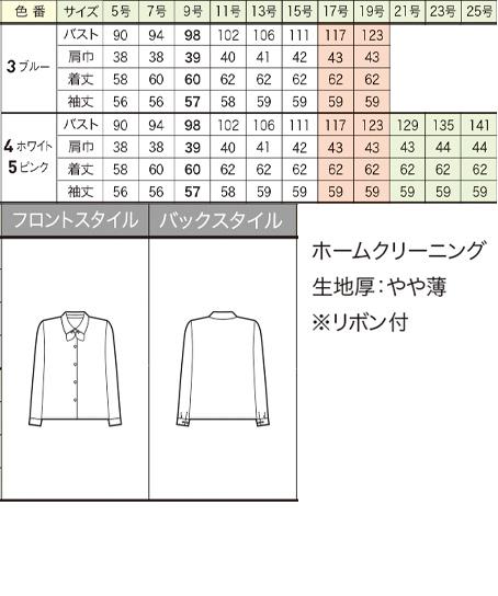 【3色】長袖ブラウス(取外し可能リボン付き/~25号あり) サイズ詳細