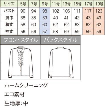 【3色】長袖ブラウス(ブリリアント・ドット) サイズ詳細