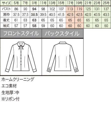 【全2色】長袖ブラウス(リボン付き) サイズ詳細