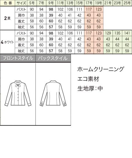 【2色】長袖ブラウス(リボン風襟/~25号あり) サイズ詳細